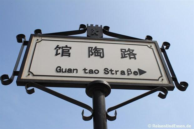 Qingdao - Strassenschild Deutsche Strasse