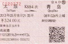 Fahrkarte-China-Taiyuan.jpg