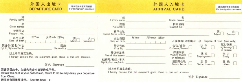 Arrival Card China