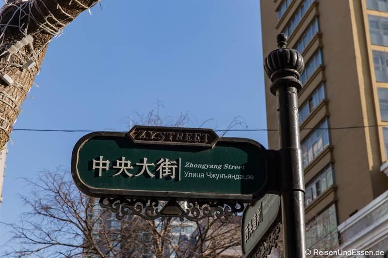 Strassenschild in Chinesisch und Russisch in der Zhongyang Strasse in Harbin